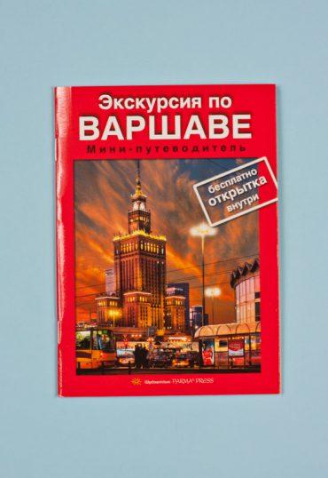 2014 04 17 513k 370x538 - Mini przewodnik po Warszawie